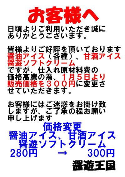 aisukakaku.jpg