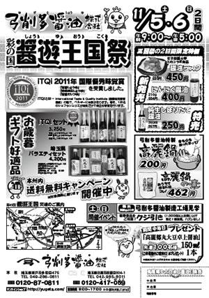 oukokusai1111.jpg