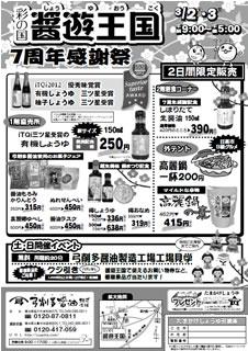 oukokusai201211.jpg