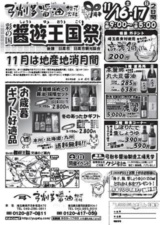 oukokusai201311.jpg
