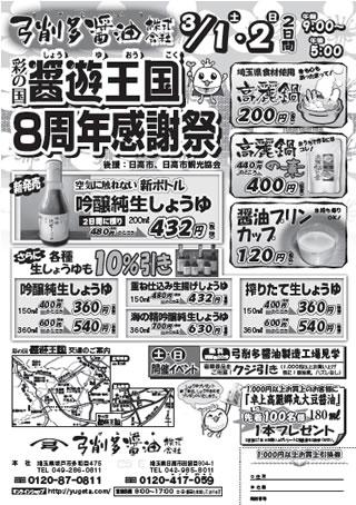oukokusai201403.jpg