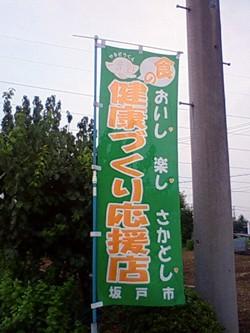 sakadosi001.jpg