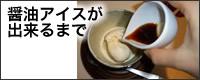 醤油アイスの作り方・レシピ