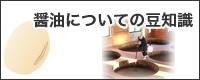 醤油の作り方や歴史など豆知識