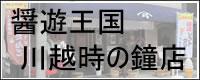 醤遊王国 川越時の鐘店