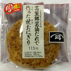 yakionigiri1300.jpg