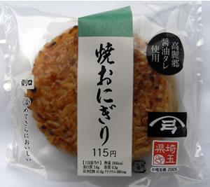yakionigiri2300.jpg