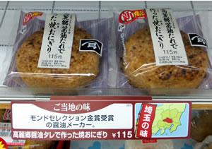 yakionigiri300.jpg
