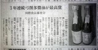 読売新聞 7/24