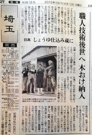 読売新聞 4/12