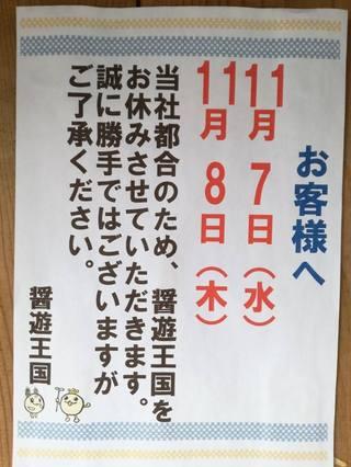 臨時休業 11/7.8