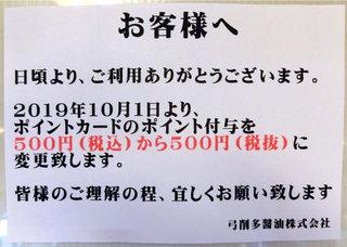 【醤遊王国】ポイントカード