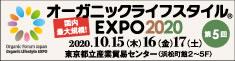 オーガニックライフスタイルEXPO 10/15〜17