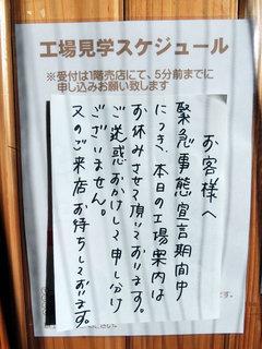 【王国本店】工場見学