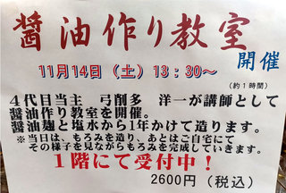 醤油作り教室 11/14