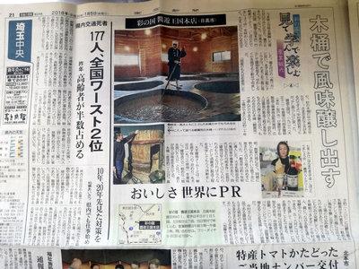 東京新聞 1/5