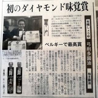 埼玉新聞 6/14