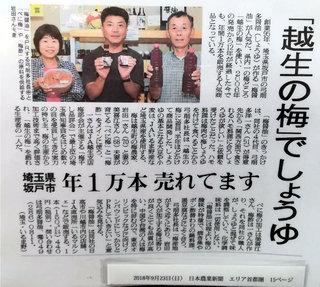 日本農業新聞 9/23