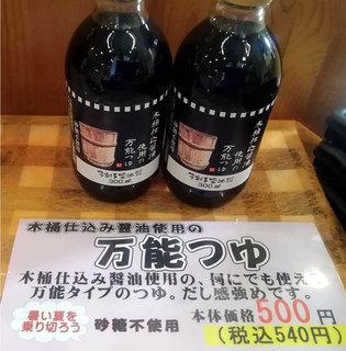 【王国本店】新商品・季節商品