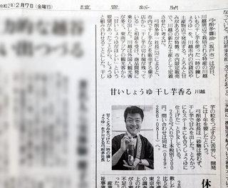 読売新聞 2/7