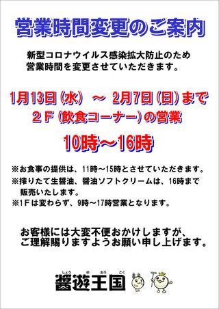 【王国】営業時間変更