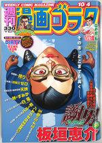 週刊漫画ゴラク 10/4号
