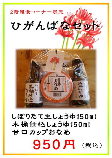 higanbana02.JPG