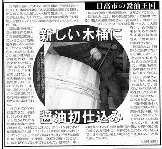 埼玉新聞 3/21