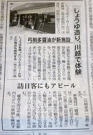 日本経済新聞 6/18