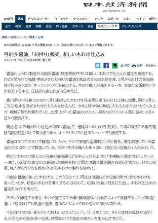 日本経済新聞 2/24