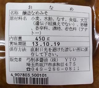 oname_shin3.jpg