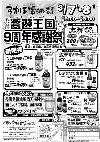 oukokusai201503_1.jpg