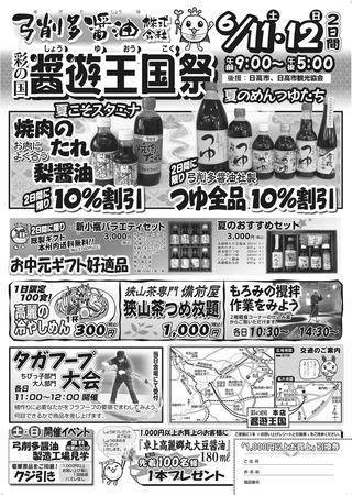 醤遊王国祭 6/11.12