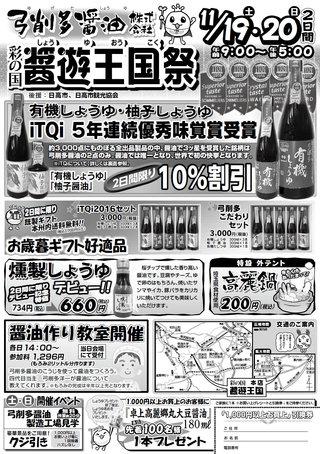 11/19.20 醤遊王国祭