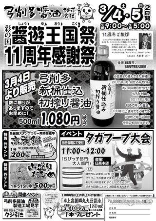 醤遊王国祭(11周年祭) 3/4.5