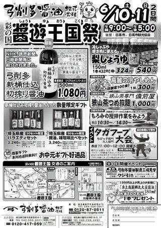 醤遊王国祭 6/10.11