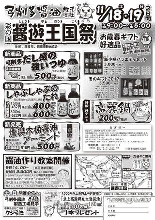 醤遊王国祭 11/18.19