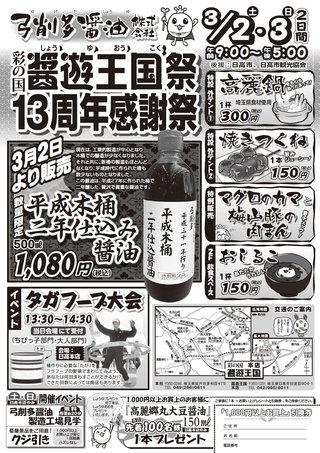 醤遊王国祭 3/2.3
