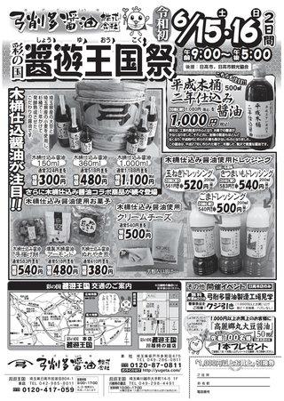 醤遊王国祭 6/15.16