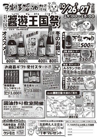 醤遊王国祭 10/26.27