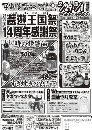 醤遊王国祭 2/29、3/1