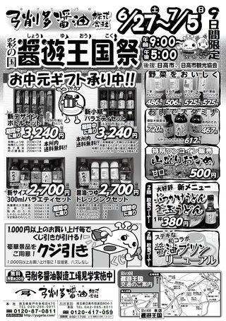 醤遊王国祭 6/27~7/5