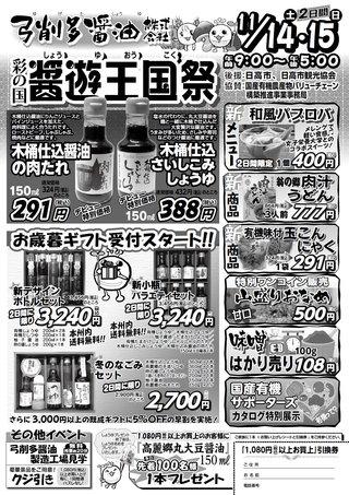 醤遊王国祭 11/14.15