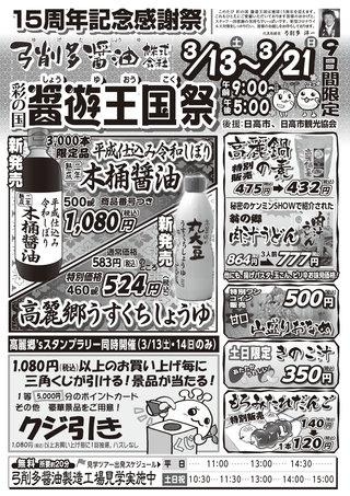 醤遊王国祭 3/13-21