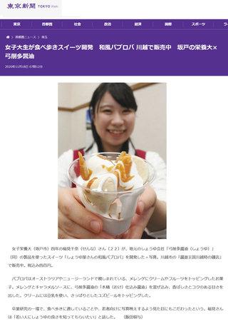 東京新聞 11/18 和風パブロバ