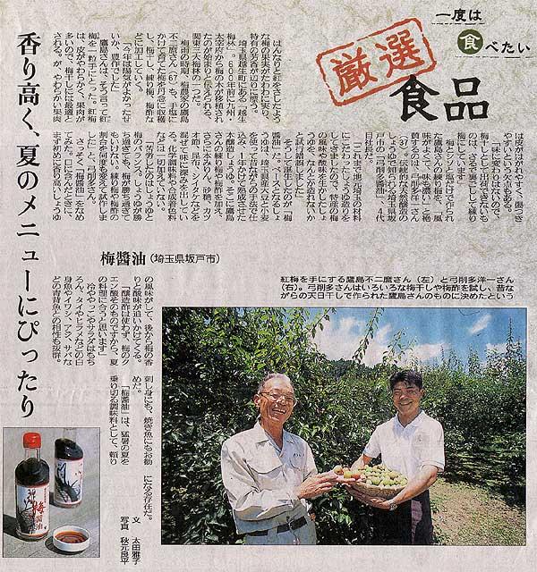 産経新聞 梅醤油