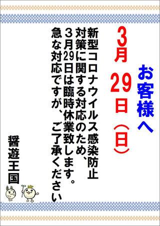 臨時休業 3/29