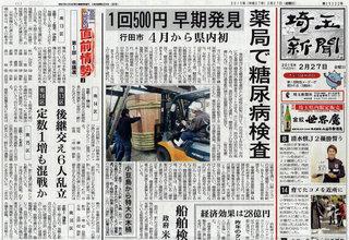 埼玉新聞 2/27
