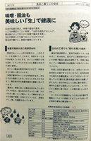日本初!生醤油販売の歴史