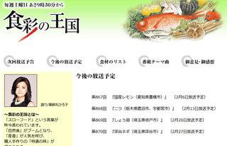 テレビ朝日「食彩の王国」